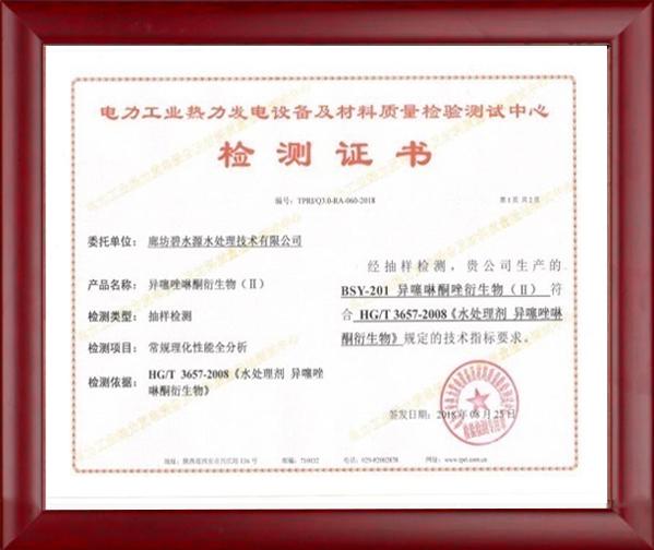 电力系统质量评定证书(杀菌灭藻剂)