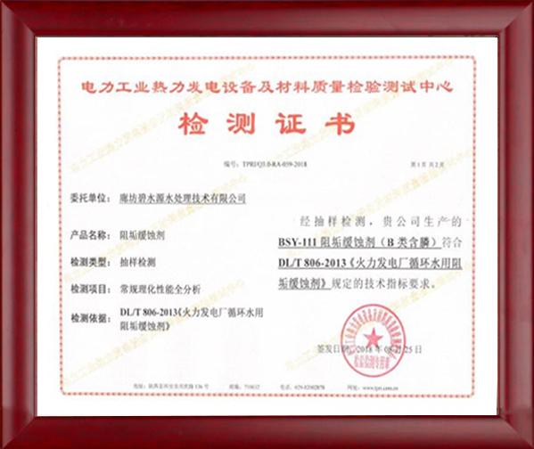 电力系统质量评定证书(阻垢缓蚀剂)
