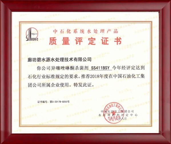中石化质量评定证书(杀菌灭藻剂)