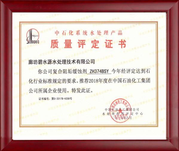 中石化质量评定证书(阻垢剂缓蚀剂)